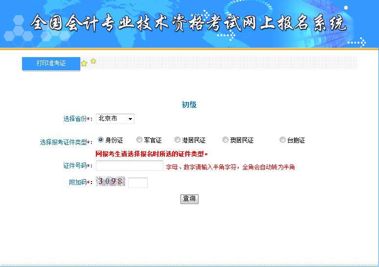 2018年北京初级会计师准考证打印入口