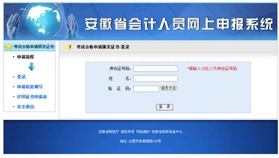 安徽省会计从业考试_安徽省会计从业资格证考试合格申请颁发证书-财营网