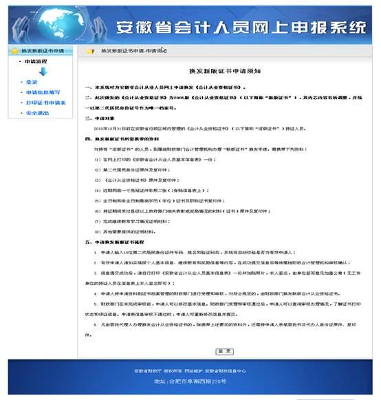 安徽省会计从业考试_安徽省会计从业资格证考试换发新版证书申请-财营网