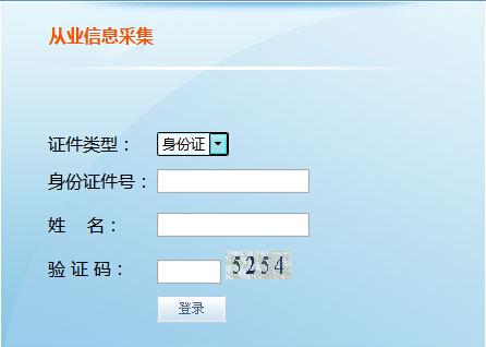 天津会计网:会计从业资格证从业信息采集办理流程