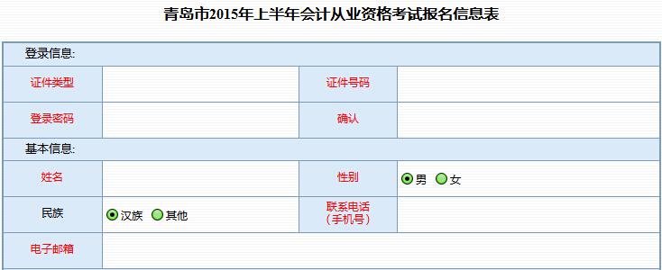 青岛市会计信息网2015年青岛会计证考试报名入口
