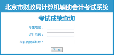 2016北京会计从业资格考试成绩查询入口