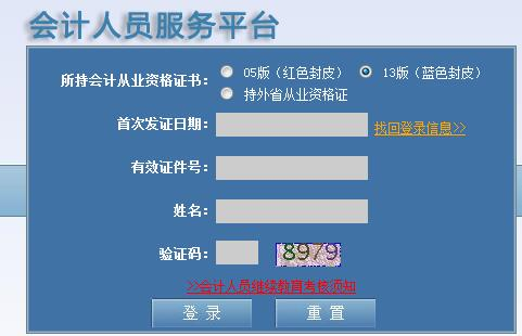 陕西省会计管理信息系统_陕西会计从业资格继续教育网址