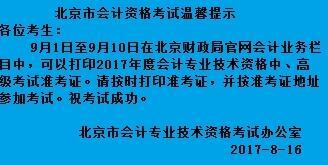 北京市财政局2017年北京高级会计师准考证打印通知