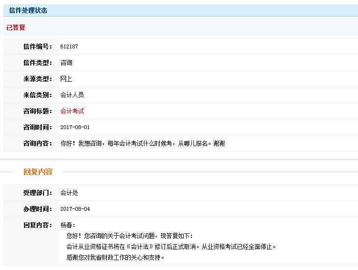 安徽省财政厅官网