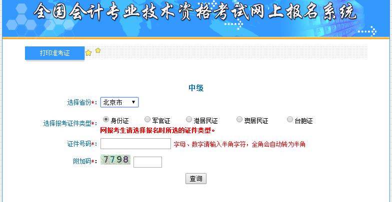2019年北京中级会计职称准考证打印入口