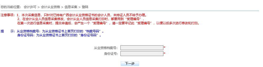 龙江会计网报名入口_广西财政会计信息管理系统入口-财营网