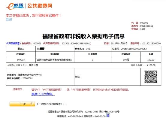 福建中级会计师考试报名网上缴费步骤详解