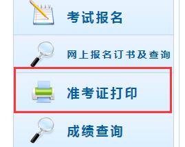 2020年江苏初级会计职称准考证打印入口