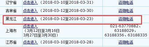 2018年黑龙江高级会计师考试报名入口