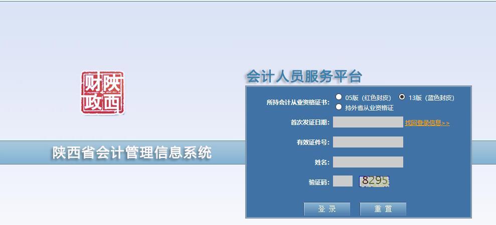 山西省会计继续教育_陕西省会计人员继续教育考核登录网址-财营网