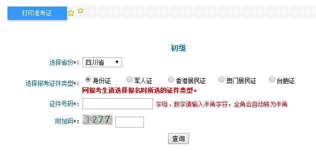 2020四川初级会计职称准考证考试打印入口
