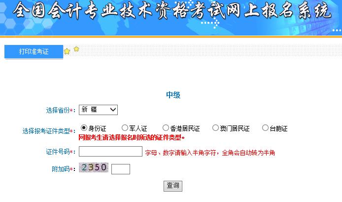 2019年新疆中级会计师准考证打印入口