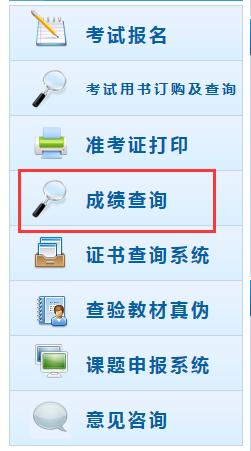 宁夏2019年中级会计师成绩查询方法