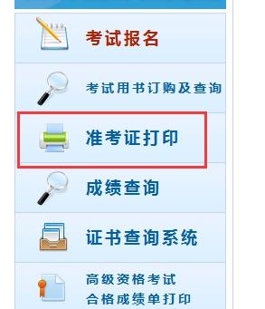 全国会计资格评价网准考证打印流程1