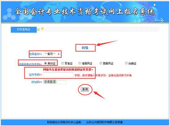 全国会计资格评价网准考证打印流程2