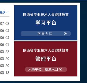 陕西专业技术人员继续教育平台入口