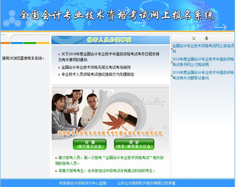 全国会计专业技术资格考试网上报名系统-辽宁