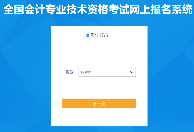 2020内蒙古中级会计师报名入口-全国会计资格评价网