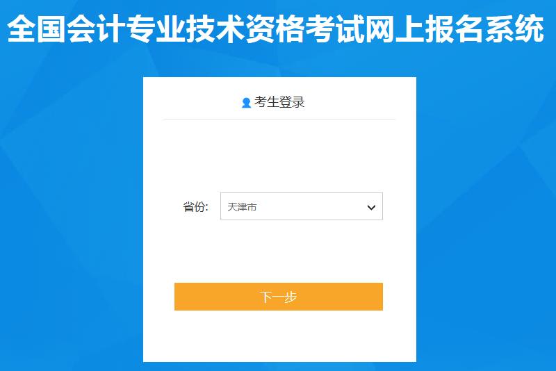 天津2020年中级会计师报名入口