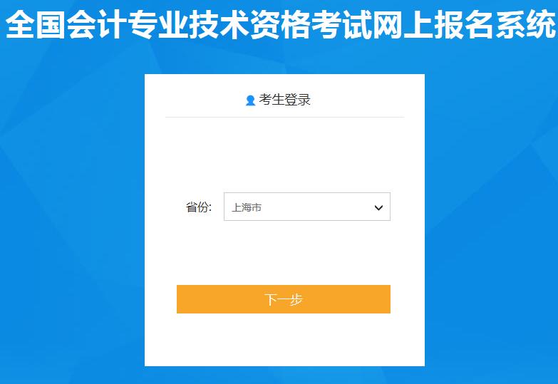 上海财政网2020中级会计师报名官网入口