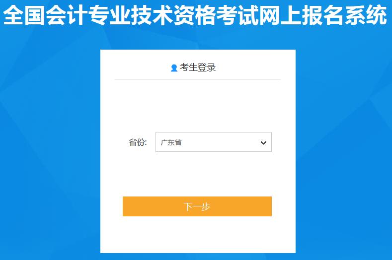 龙江会计网报名入口_广东2020初级会计师考试报名官网入口-财营网
