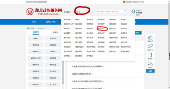 湖北高级会计师职称评审网上申报流程2