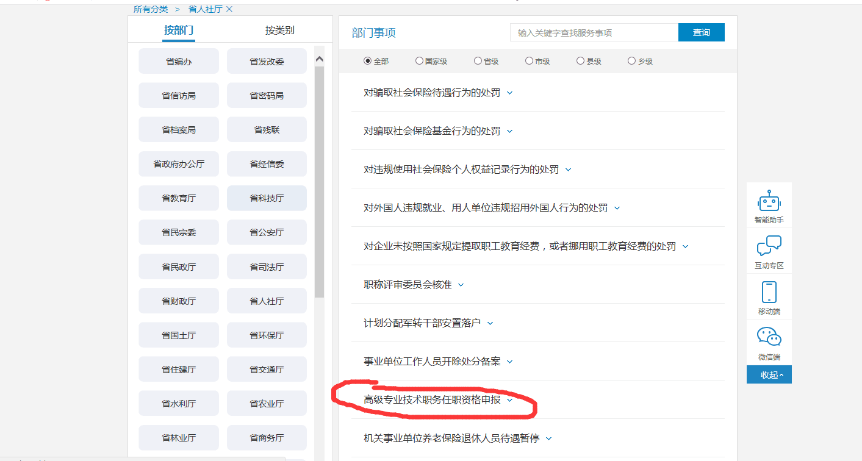 湖北高级会计师职称评审网上申报流程3