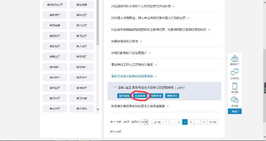 湖北高级会计师职称评审网上申报流程4