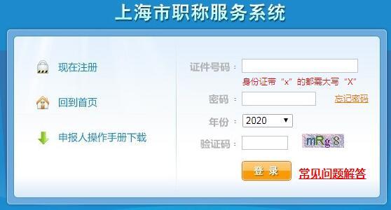 上海市职称服务系统
