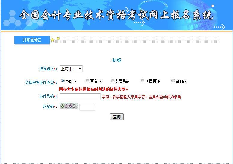 上海2020年初级会计师准考证打印入口