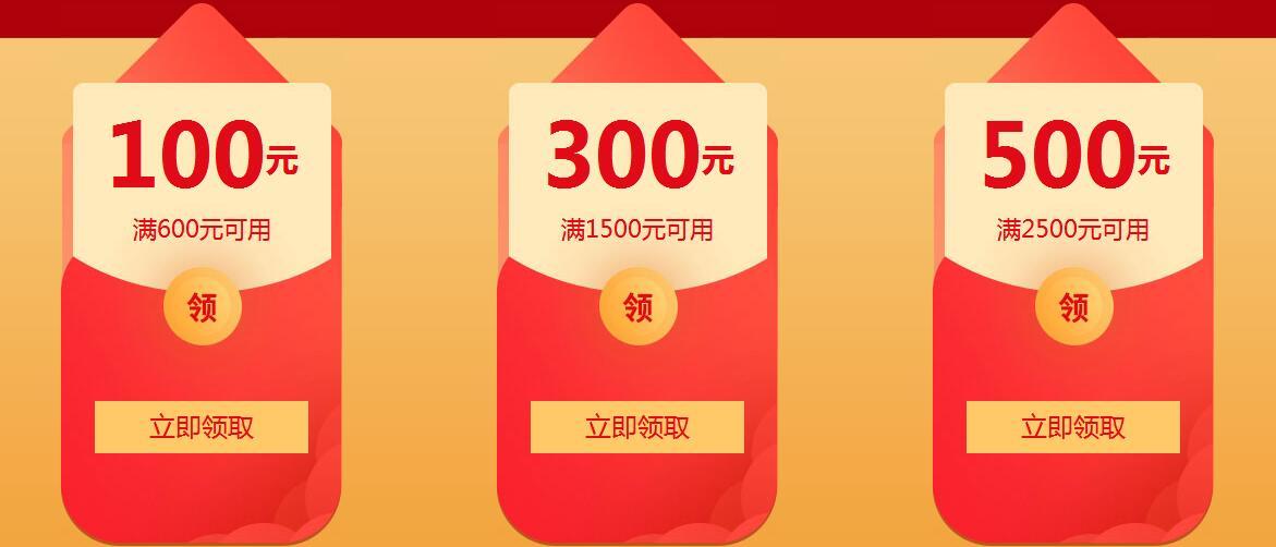 春节红包限时抢
