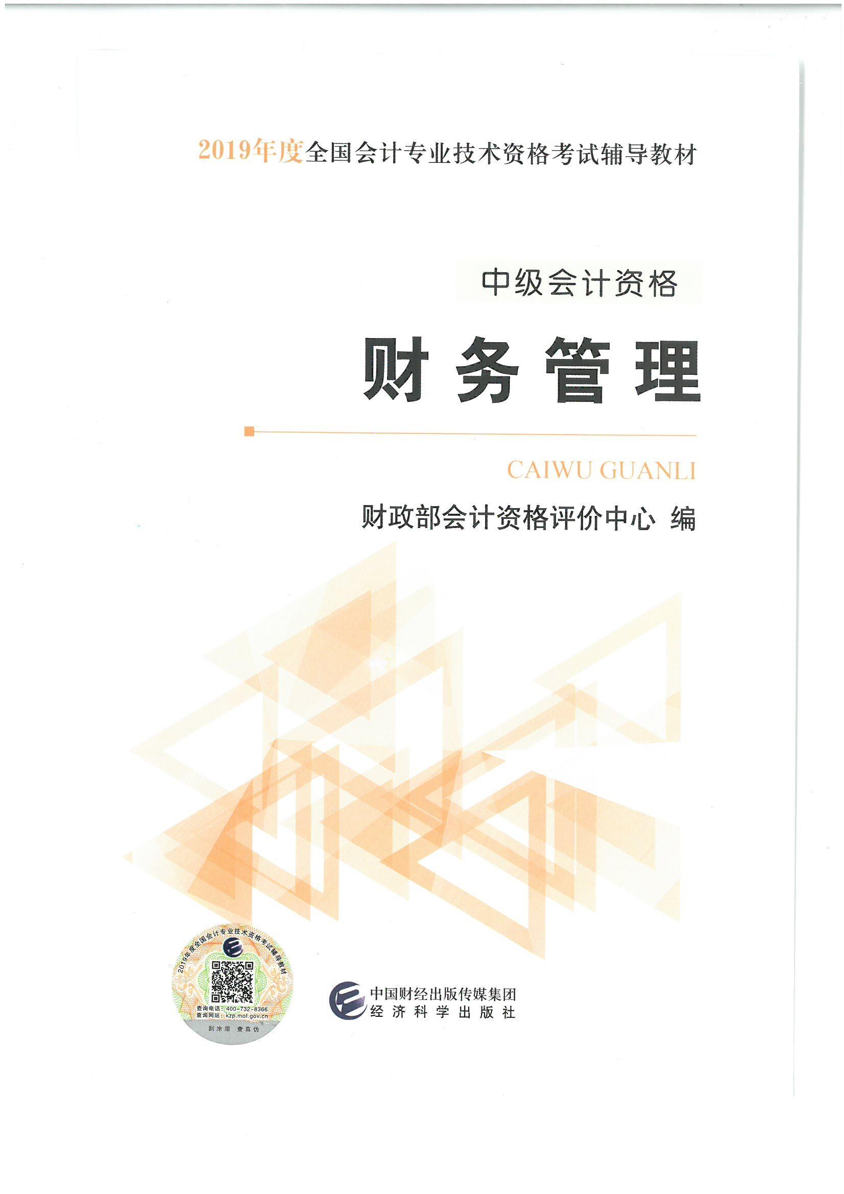 2019年中级会计财务管理教材