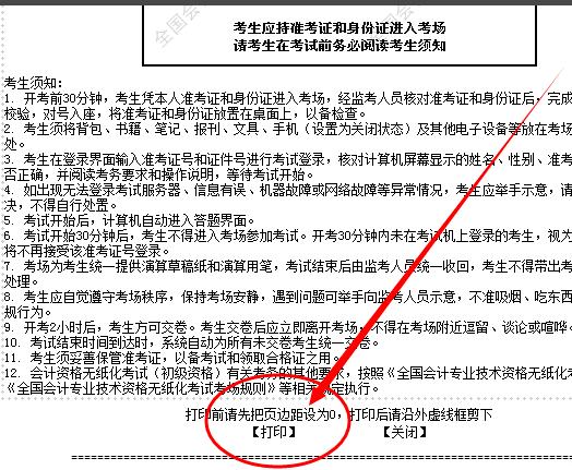 2019年中级会计师准考证打印方法