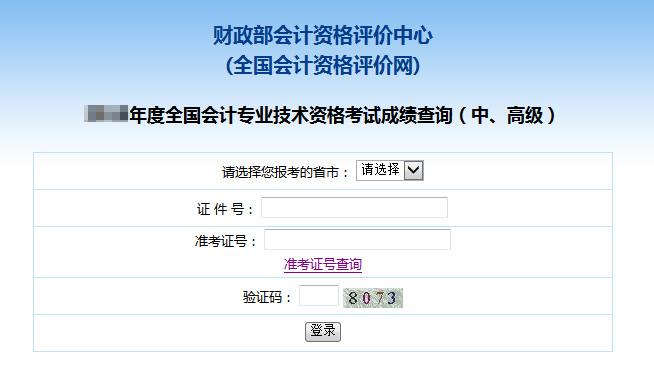 2019年宁夏中级会计师成绩查询入口