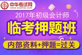 2017初级会计职称考试临考押题套餐上线啦!!
