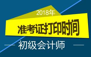 2018年初级会计师准考证打印时间_打印入口_网址专题