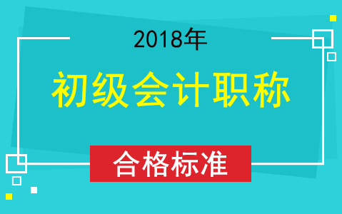 人社部2018年初级会计师考试合格标准公布!