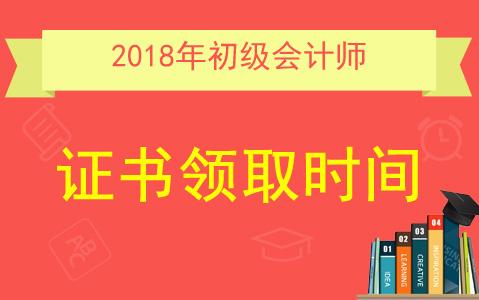 全国2018年初级会计师证书领取时间专题