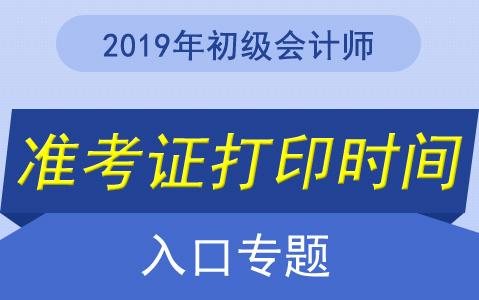 全国2019年初级会计师准考证打印时间及入口汇总