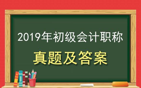 2019年初级会计师考试真题及答案完整版汇总