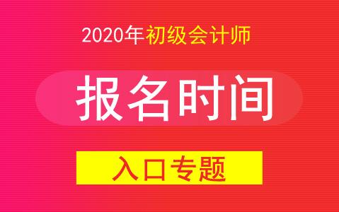 全国2020年初级会计师报名时间及入口汇总