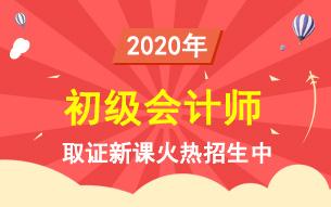 2020年初级会计师导学班上线,新课火热招生中