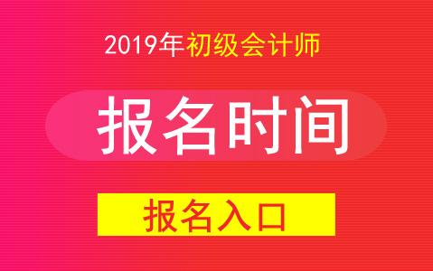 2019年初级会计师考试报名时间及入口