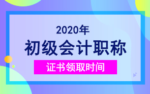 各省2020年初级会计师证书领取时间及地点汇总