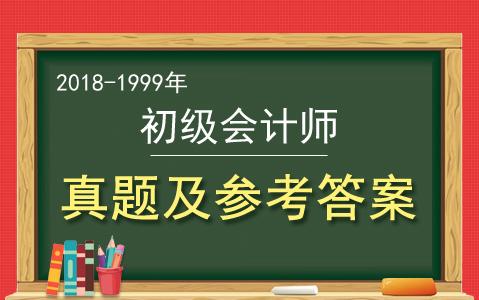 2018-1999年初级会计师考试真题及答案专题