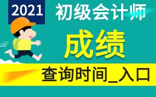 2021年初级会计师成绩查询时间6月10日起