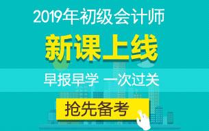 2019年初级会计师新课已上线!抢先备考啦~