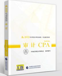 2019年版注册会计师考试《审计》教材