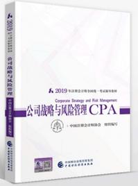 2019年注册会计师考试《公司战略与风险管理》教材介绍